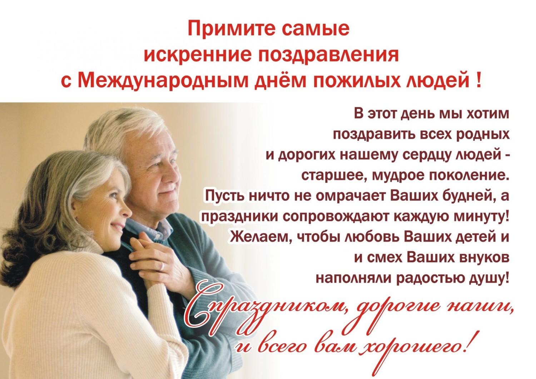 Поздравления ко дню пожилого человека в прозе
